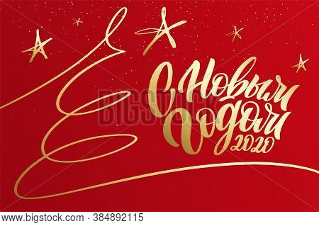 Merry Christmas And Happy New Year Greeting Card. Fancy Red Colour Background With Lettering