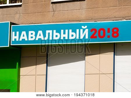 Voronezh, Russia - May 01, 2017: The inscription on the signboard