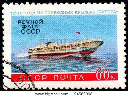UKRAINE - CIRCA 2017: A postage stamp printed in USSR shows ship and Inscription Hydrofoil Raketa River Fleet of USSR from the series Domestic fleet circa 1960