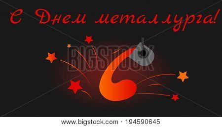 Postcard with black background for the Day of Metallurgist. Posters with sparks and flame of hot metal. Vector Metallurgical industry. text in Russian: Congratulations on the Day of Metallurgist