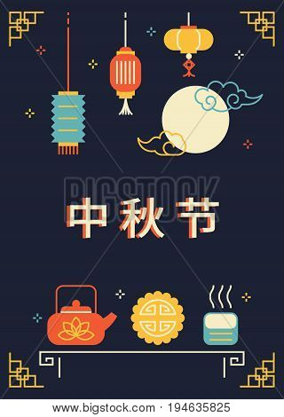 Translation: Mid Autumn Festival Dunchzhi. Lantern Festival