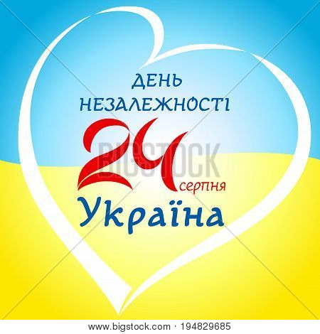 24th of august Ukraine Independence Day UA. Ukraine Independence Day vector design text 24th august in heart on national flag colors background