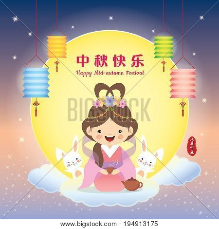 Mid-autumn festival illustration of cute Chang'e (moon goddess) and bunny with colourful lanterns on starry background. Cartoon character. (caption: Happy Mid-autumn Festival, 15th august)