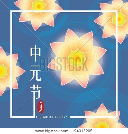 The chinese ghost festival ( Zhong Yuan Jie / Yu Lan Jie) is a traditional Buddhist and Taoist festival. Vector illustration of floating lotus lantern on river. (caption: Zhong Yuan Jie, mid-july) poster