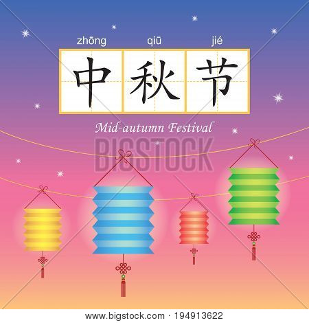 Mid-autumn festival greeting with colourful lanterns on starry night background. Vector illustration. caption: Zhong Qiu Jie (mid-autumn festival)