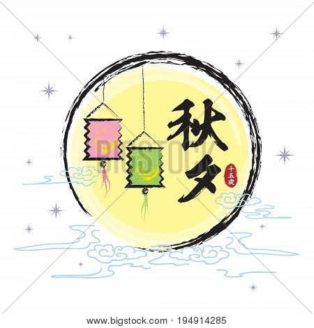 Mid-autumn festival greeting with full moon and paper lantern on starry background. vector illustration. (caption: mid-autumn, 15th night)
