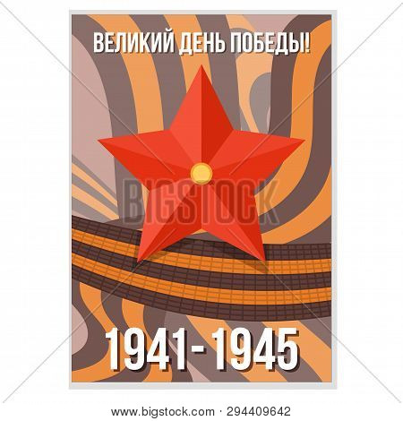 9 May Postcard Vector For Russian Holiday Of Victory Day. Gift Card With George Ribbon, Winner Sovie