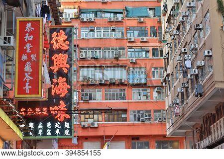 3 Oct 2020 Billboards In The Old Street Woosung Street, Hk