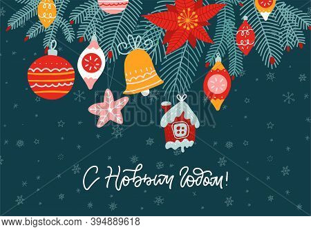 Christmas Greeting Card With Russian Lettering Translation - Happy New Year. Fir Tree Braches With C