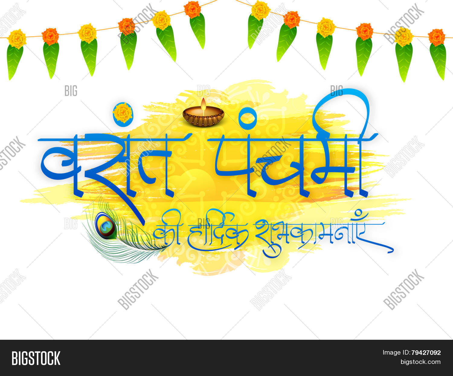 Poster banner design vector photo free trial bigstock poster or banner design with hindi text best wishes for vasant panchami with flowers m4hsunfo