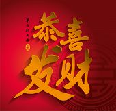 "Chinese new year background. The chinese character ""Gong Xi Fa Cai"" means -May Prosperity Be With You. Translation of Chinese Calligraphy: Get Lucky Coming Year. Translation of Stamps: Good Luck  poster"