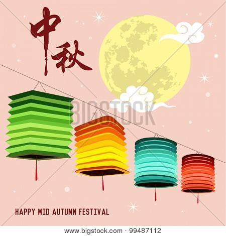 Mid Autumn Lantern Festival vector background with lanterns. Chinese translation: Mid Autumn Festival
