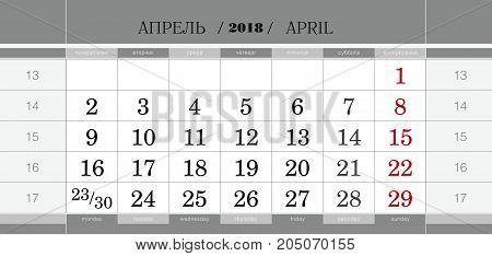 Calendar Quarterly Block For 2018 Year, April 2018. Week Starts From Monday.