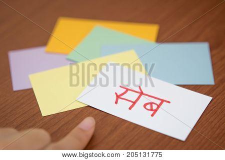 Hindi; Learning New Language With The Flaish Card (translation; Apple)