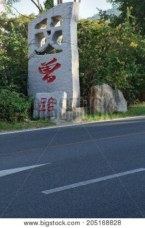 Wenzeng Road In Xiamen