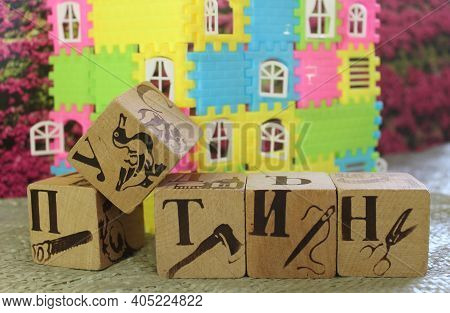 Wooden Cubes With Cyrillic Letters, Translation