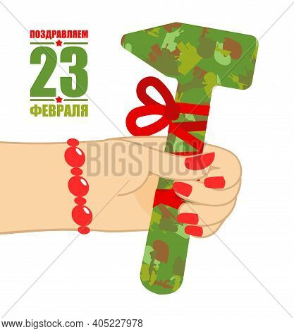 February 23. Woman Hand Giving Hammer. Traditional Gift For Men On Day Of Defender Of Fatherland In