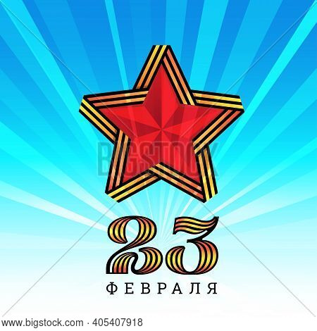 Vector Postcard For The Holiday Of 23 February, Defenders Of The Fatherland Day, Russian Holiday, Me