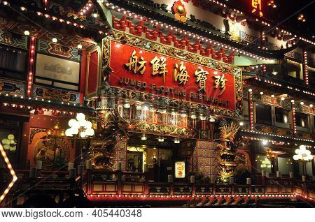 Hong Kong - 20th February, 2015: Exterior Of Ornamental Exotic Floating Restaurant, Design Of Luxury