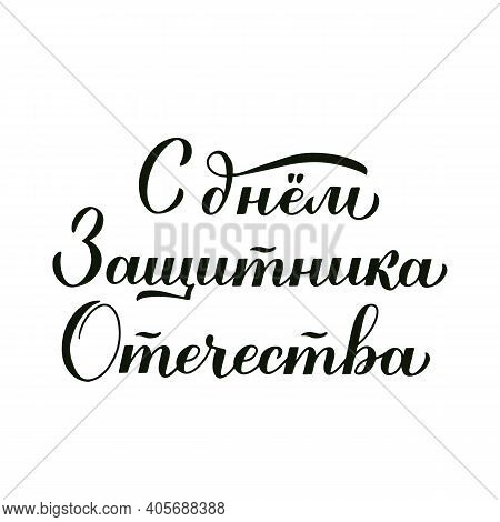 Happy Defender Of The Fatherland Day Calligraphy Hand Lettering In Russian Isolated On White. Holida