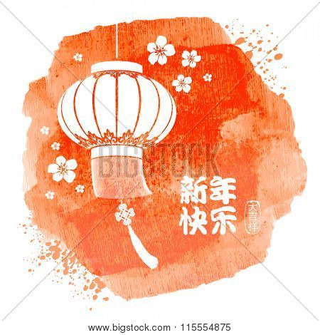 Chinese New Year festive vector card Design on watercolor background (Chinese Translation: Happy Chinese New Year, on stamp : wishes of good luck).
