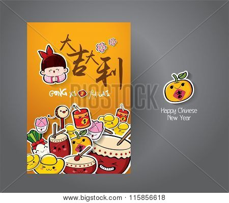 Chinese new year cards. Translation of Chinese text: Lucky in Everything ; Small Chinese text: Auspicious