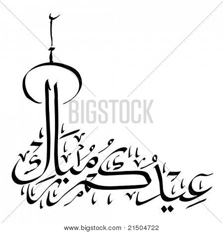 Vector Arabic Hand Written Greeting Calligraphy - Eid Mubarak in Mosque Form poster