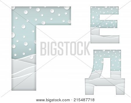 set of color vector illustration of paper art cut cyrillic letters G D E with winter landscape with multi layers and shadows effect isolated on white background