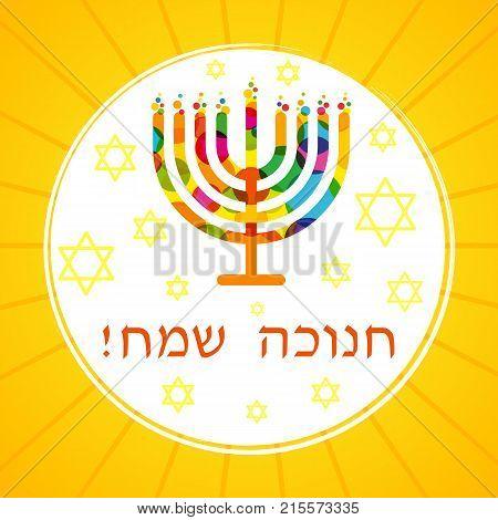 Hanukkah greeting card menorah candles colorful. Jewish holiday Hanukkah greeting card traditional Chanukah symbol menorah candles and star David on background. Vector template