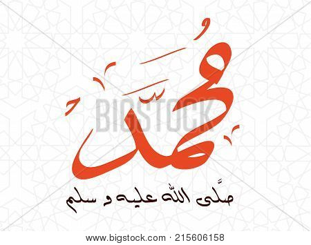 Islamic calligraphy of Al Mawlid Al Nabawi - Translation: The Prophet Mohammad Peace be upon him. EPS Illustration Vector