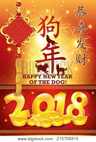 Greeting card for the Lunar New Year 2018 with text in English and Chinese. Ideograms translation: Congratulations and make fortune. Year of the Dog.