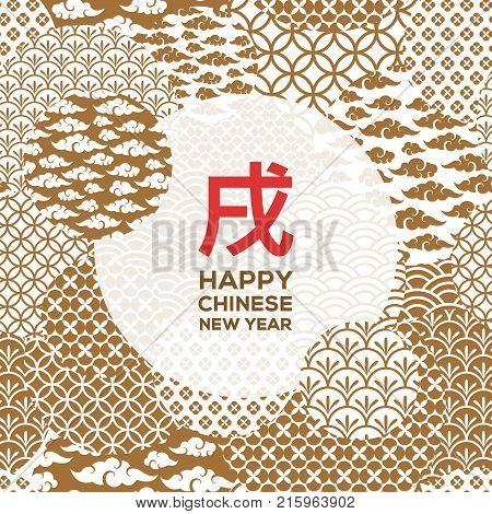 2018 Chinese New Year greeting card with gold geometric ornate shapes and circle frame. Chinese Hieroglyph Translation: Zodiac Sign Dog.