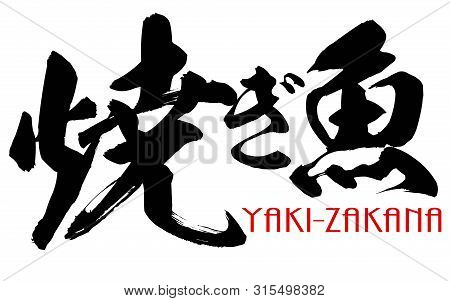 Japanese Calligraphy Of Yaki-zakana On White Background, 3d Rendering