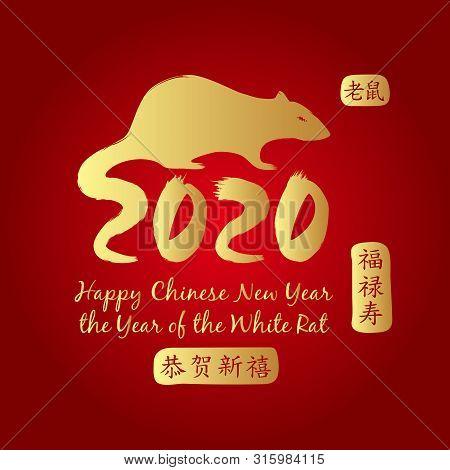 Chinese New Year 2020 Zodiac.Chinese New Year 2020 Vector Photo Free Trial Bigstock