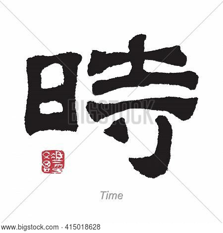 Traditional Chinese, Japanese Brush Calligraphy. Translation Time. Artist Seal Stamp Translation Nam