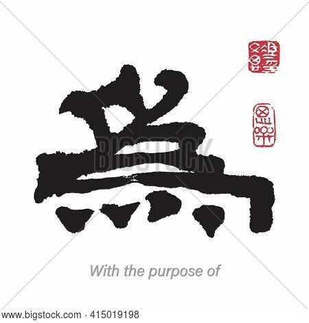 Traditional Chinese, Japanese Brush Calligraphy. Translation With The Purpose Of. Artist Seal Stamp