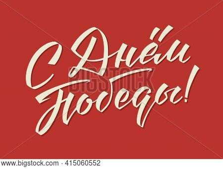Happy Victory Day. Russian Vector Lettering On Soviet Style On Red Background. Translation: Happy Vi