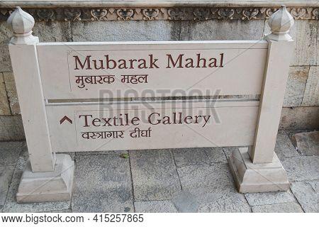 JAIPUR , INDIA - NOVEMBER 12, 2015: Mubarak Mahal sign. The Mahal contains the textiles of the Maharaja Sawai Man Singh II museum.