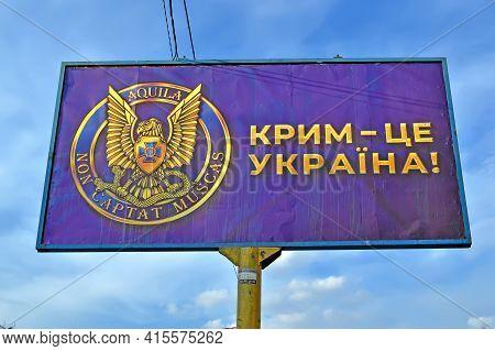 Kiev, Ukraine - Apr 01: Crimea Is Ukraine! Slogan On Large Signboard Near Russian Embassy On April 0