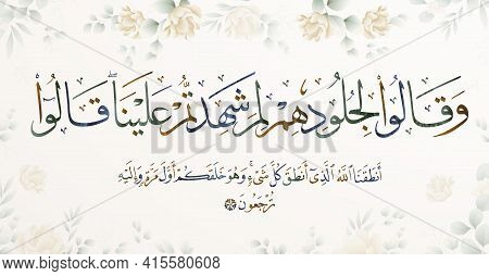 Islamic Calligraphy.41. 21. They Will Say To Their Skin, Why Did You Bear Witness Against Us They Wi