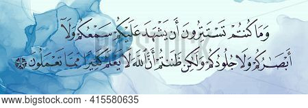 Islamic Calligraphy. You Didnt Hide From The Evidence Of Your Hearing, Your Eyes, And Your Skin. But