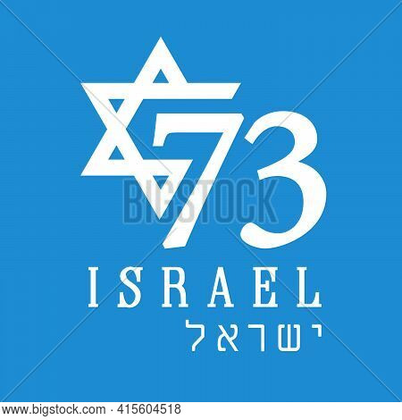 73 Years Israel Independence Day Emblem With Hebrew Text And David Star. Israel Holiday Yom Hazmaut,