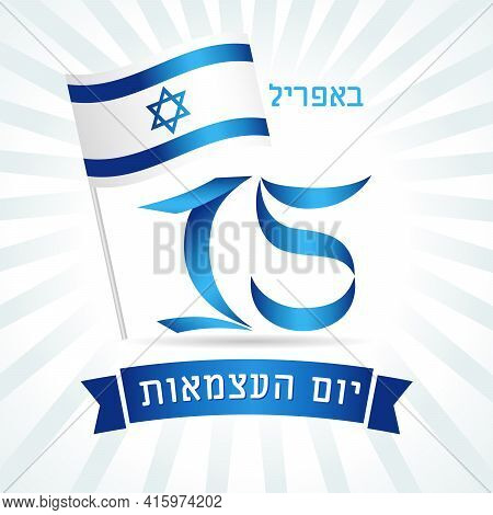 15 April, Israel Independence Day Flag Banner With Independence Day Jewish Text, Flag And Numbers. 7