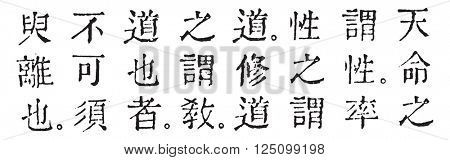 Modern Chinese writing, vintage engraved illustration. Magasin Pittoresque 1857.