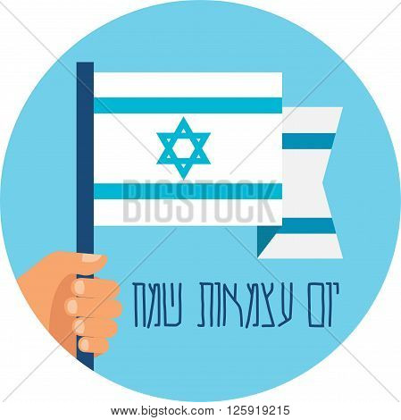 Happy Israeli independence  day. Hand holding a flag