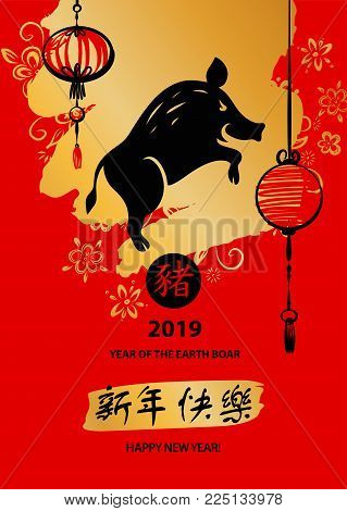 Template invitation greeting christmas card.Concept logo, banner, poster with  piggy silhouette. Image of pig,  boar. Chinese hieroglyph translate happy new year and boar.Vector sketch illustration.