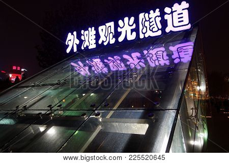 Shanghai, China- Jan 22, 2018: The Bund Tourist Tunnel (chinese Characters) Entrance/exit By Night.