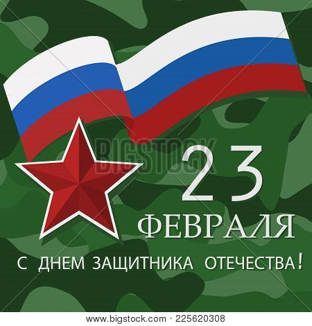 23rd Of February, Defender Of The Fatherland Day. Russian Flag And Red Star On The Background Of Mil