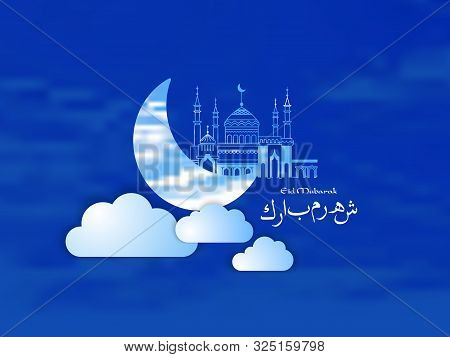 Silhouette Of Mosque With Minarets An Moon. Double Exposure Sky Background - Concept For Islamic Hol