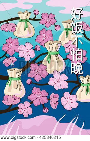 Chinese Cuisine Wonton Poster. China National Steamed Dumplings Dim Sum On Plum Or Peach Tree Branch